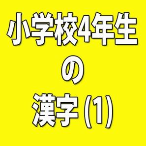 kanji_4nensei